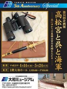高松宮と呉と海軍