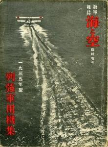 海軍雑誌「海と空」