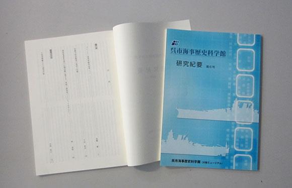 呉市海事歴史科学館研究紀要