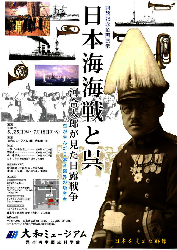 thumbnail-of-第1回 日本海海戦と呉 河合太郎が見た日露戦争