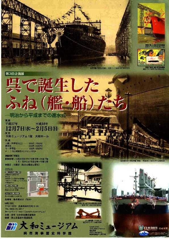 thumbnail-of-第3回 呉で誕生したふね(艦・船)たち 明治から平成までの進水式
