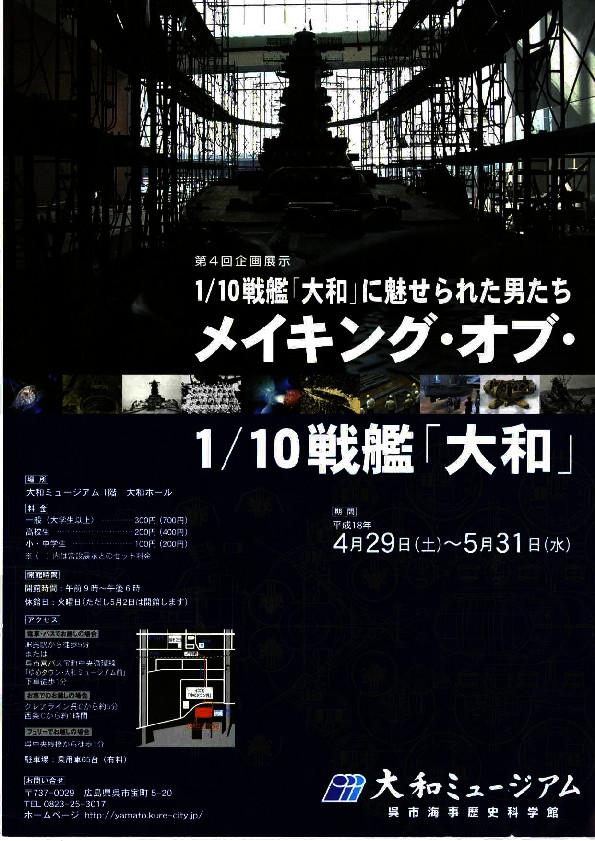 thumbnail-of-第4回 メイキング・オブ・1/10戦艦「大和」