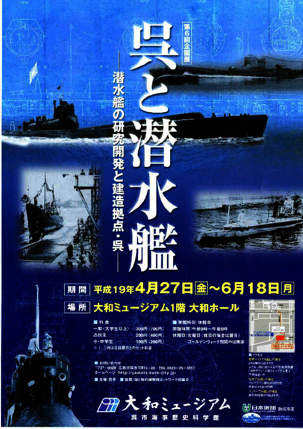 thumbnail-of-第6回 呉と潜水艦 潜水艦の研究開発と建造拠点・呉