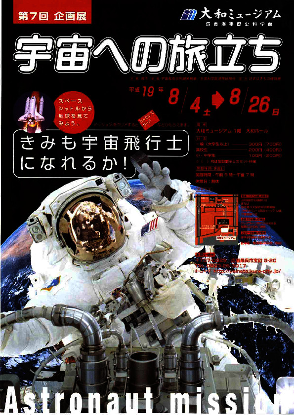 thumbnail-of-第7回 宇宙への旅立ち