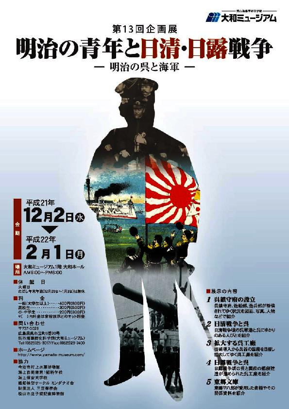 thumbnail-of-第13回 明治の青年と日清・日露戦争