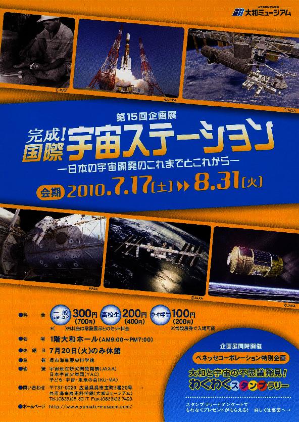 thumbnail-of-第15回 完成!国際宇宙ステーション