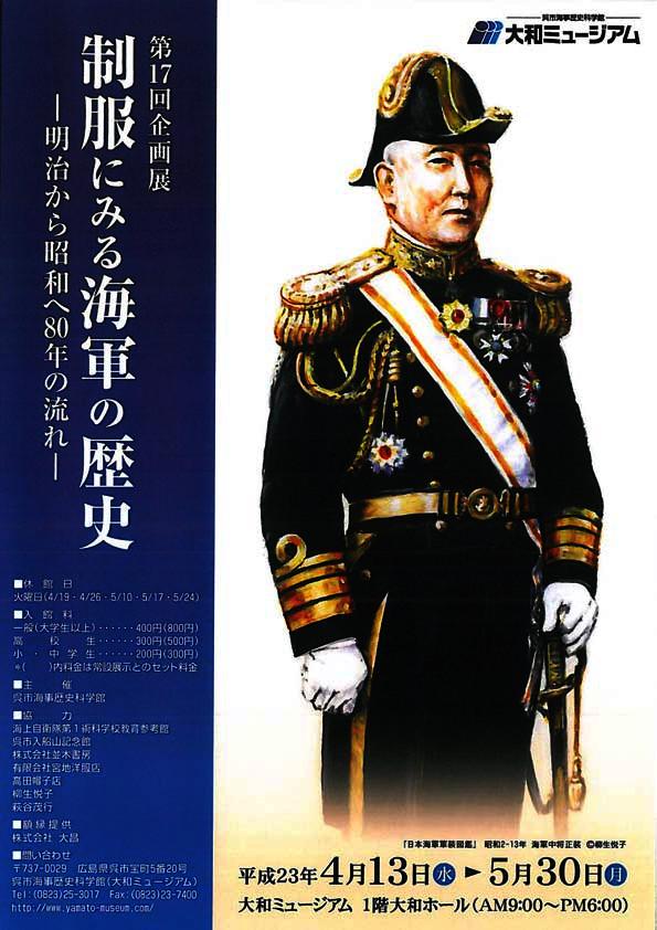 thumbnail-of-第17回 制服にみる海軍の歴史