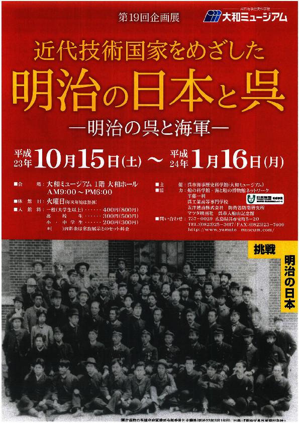 thumbnail-of-第19回 近代技術国家をめざした日本と呉