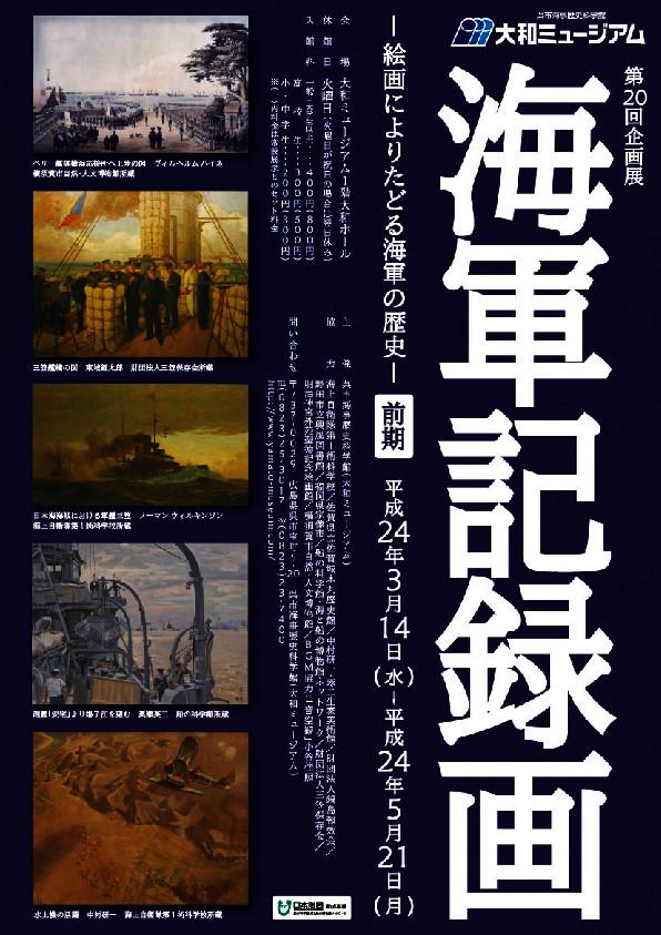 thumbnail-of-第20回 海軍記録画[前期]