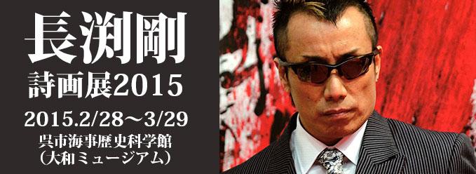 slide_nagabuchi