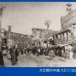 大正期の中通 大正11(1922)年